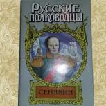 Иван Фирсов. Сенявин, Нижний Новгород