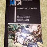 А. Дюма. Сильвандир. Сальтеадор, Нижний Новгород