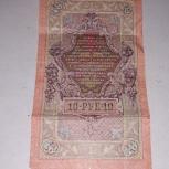Государственный кредитный билет. 1909г. ТС 195879, Нижний Новгород