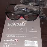 3D очки LG, Нижний Новгород