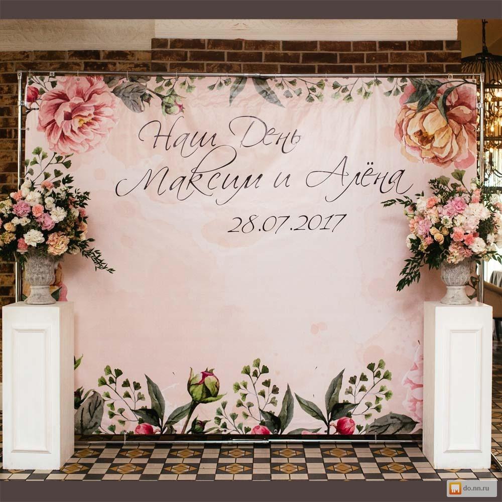 свадебный стенд для фотографирования владивосток количество готовых