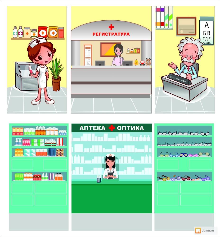 ничем картинки аптека для игры в доу вписывать