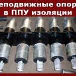 Неподвижные опоры в ппу изоляции, Нижний Новгород