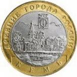 Монеты, Нижний Новгород