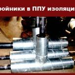 Тройники в ППУ изоляции, Нижний Новгород