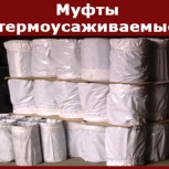 Муфта Термоусаживаемая, Нижний Новгород