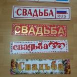 Свадебные наклейки на автомобили, Нижний Новгород