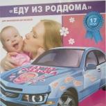 На встречу из роддома магниты, наклейки, ленты для машин, Нижний Новгород