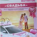 На свадьбу на машину магниты и наклейки, Нижний Новгород