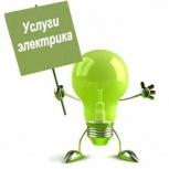 Электрик. Замена электрики квартире. Электромонтаж. Подключение к ЛЭП, Нижний Новгород