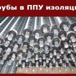 Труба ППУ, ППУ-ПЭ, ППУ-ОЦ, ГОСТ 30732-2006, Нижний Новгород