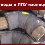 Отводы в ППУ изоляции, Нижний Новгород