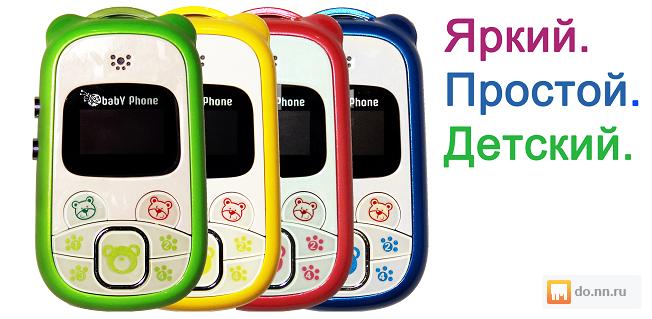 Телефоны для детей цена фото