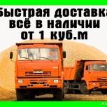 Гравмасса ОПГС с доставкой, Нижний Новгород