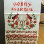 Продаю рушники под свадебный каравай., Нижний Новгород