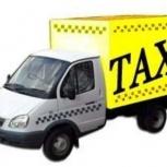 Грузовое такси, Нижний Новгород