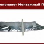 Пенопакет монтажный ПМ, Нижний Новгород
