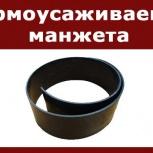 Термоусаживаемая манжета, Нижний Новгород