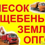Песок речной и карьерный с доставкой, Нижний Новгород